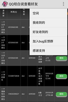 QQ坦白说查看好友V1.1.21 安卓版