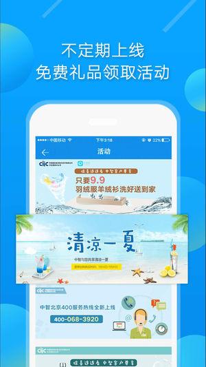 中智北京V1.0.2 苹果版