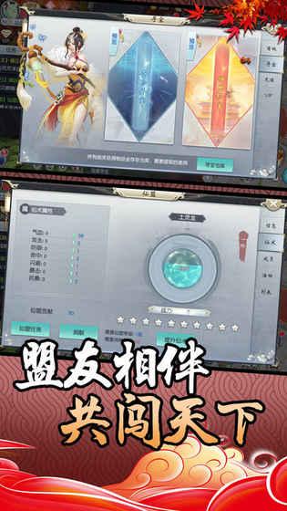 傲世剑仙V1.0 安卓版
