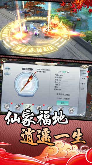 傲世剑仙V5.90.93 苹果版