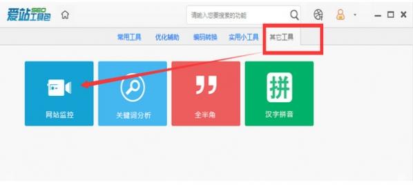 爱站seo工具包v1.11.7.0官方版