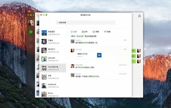 微信V2.3.15 Mac版