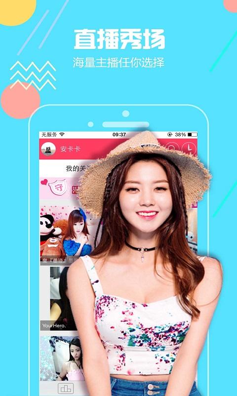 芳草直播V1.0 iPhone版