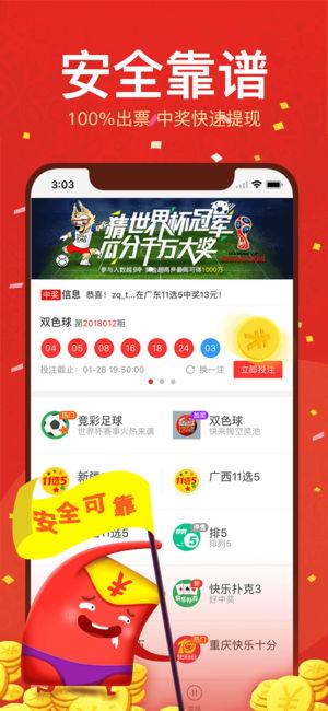 2N彩票V1.8.0 苹果版