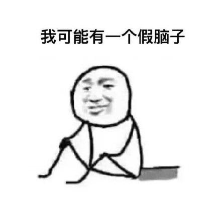 考试搞笑表情包