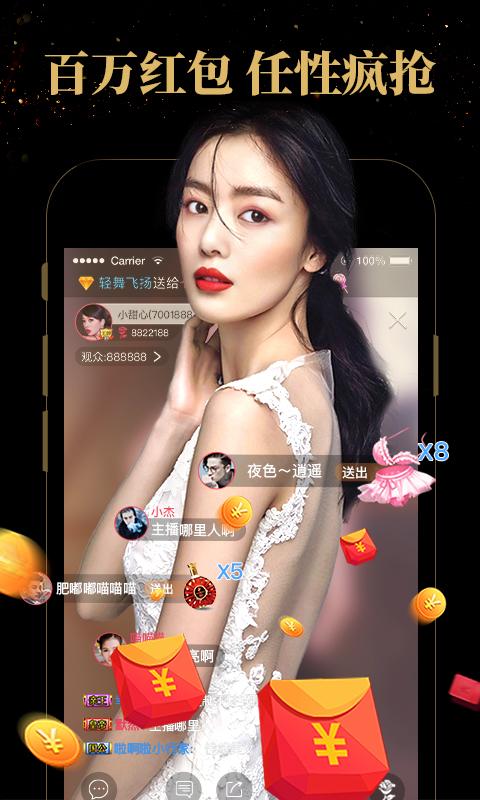 欲阁直播V1.0 iPhone版