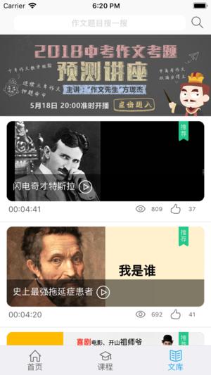 曹操讲作文V2.0.2 安卓版