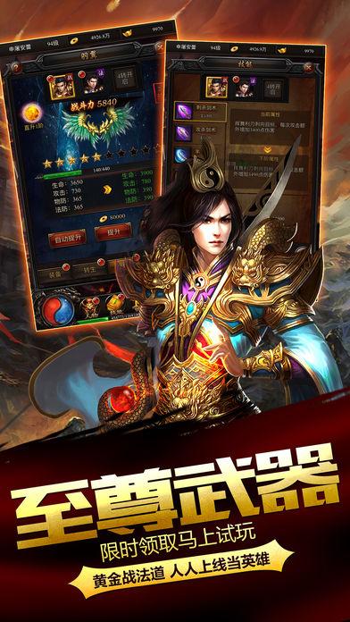 热血屠龙霸业OL传奇V1.0 ios版