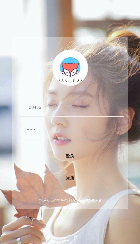 SAOfoxbox直播二维码V1.0 安卓版
