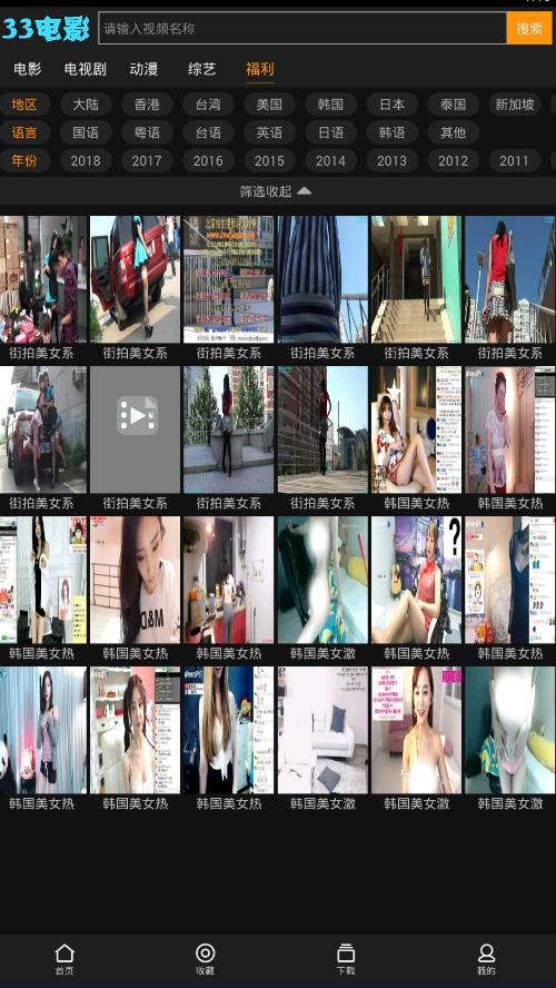 三三电影V1.1.1 安卓版