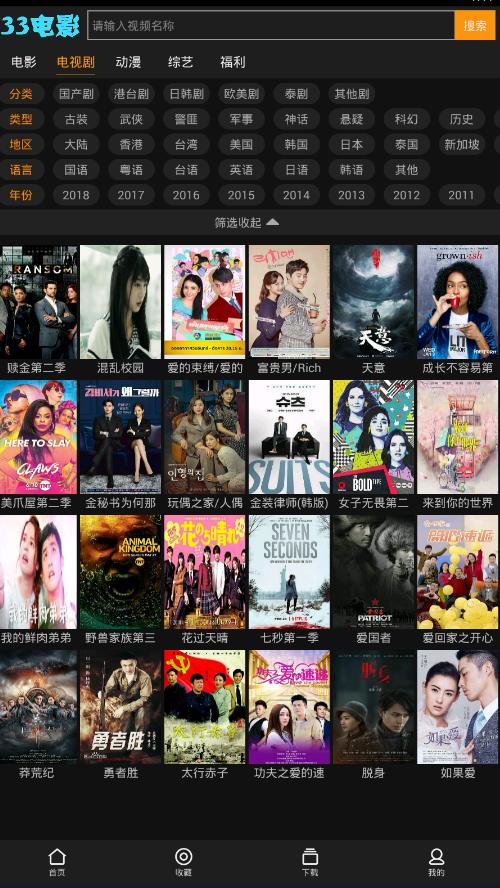 三三电影V1.1.1 破解版