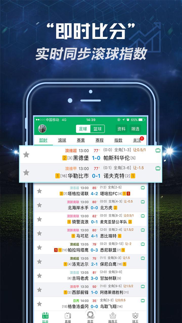 全球体育足球比分V5.1.1 安卓版