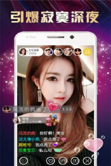 名流直播V1.0 iPhone版