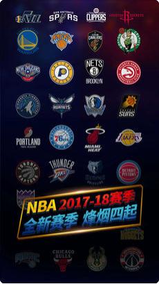 NBA斗吧V1.2.0 IOS版