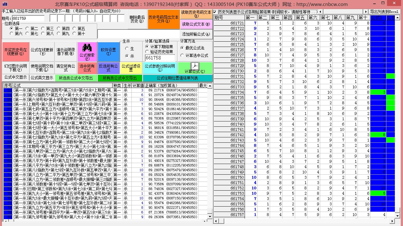 北京赛车公式超级精算师Build 20180613 正式版