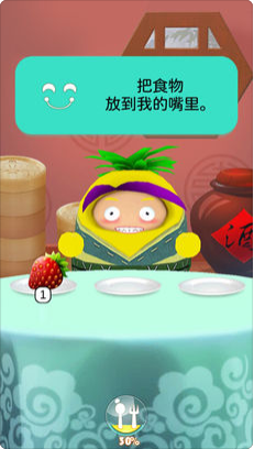 会说话的果宝V1.0.1 IOS版