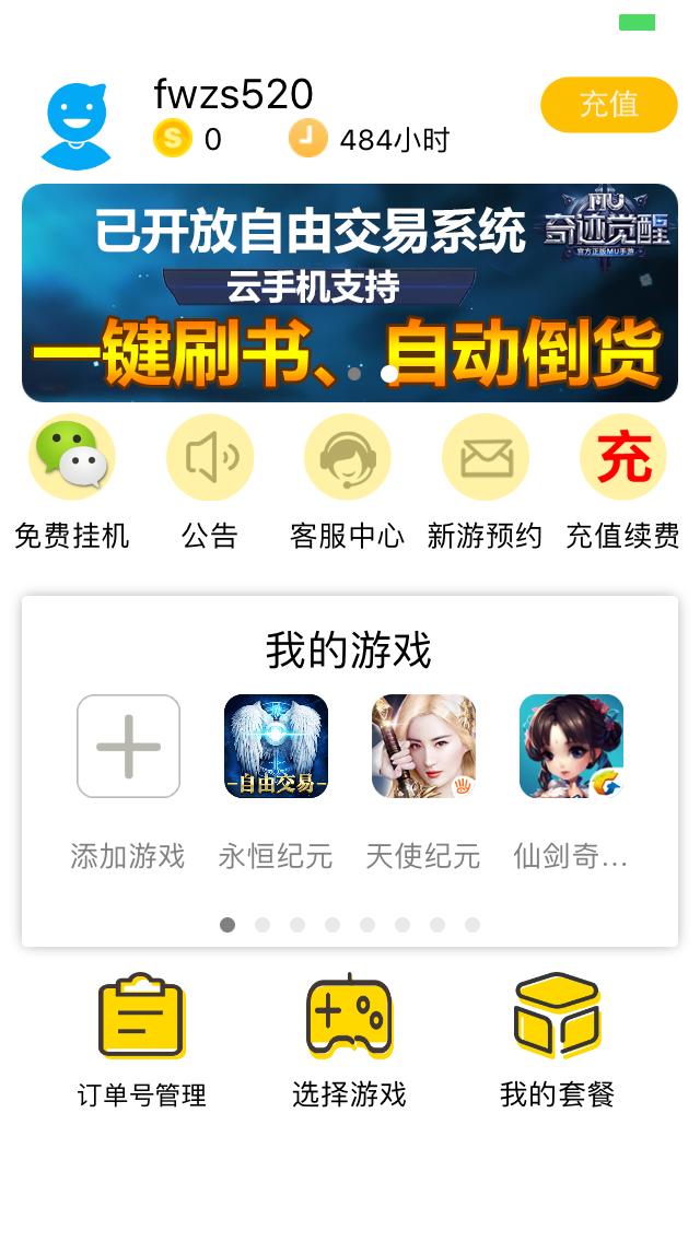 天龙八部手游ios辅助苹果免越狱版V1.0 苹果版