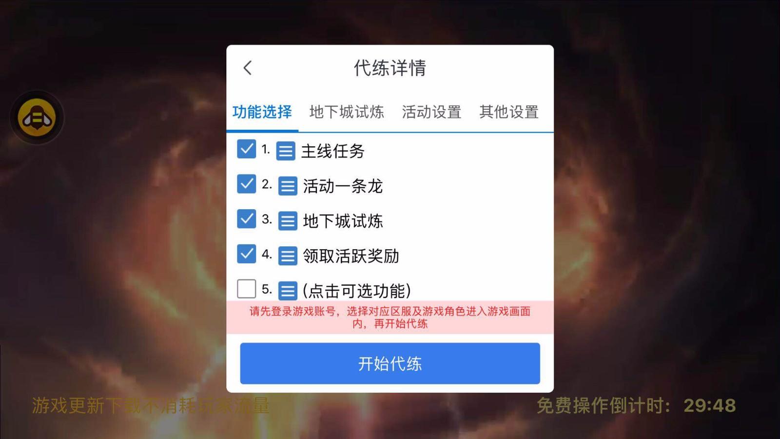 QQ华夏手游ios辅助苹果免越狱版V1.0 苹果版