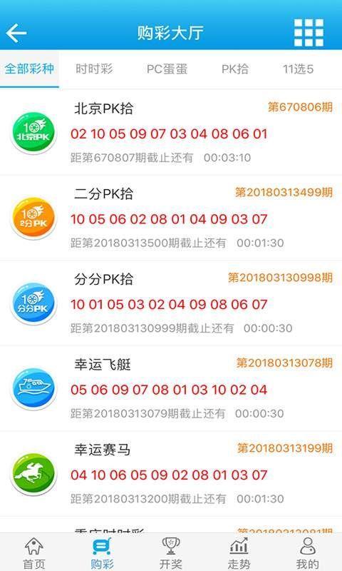 105彩票V2.8.11 安卓版