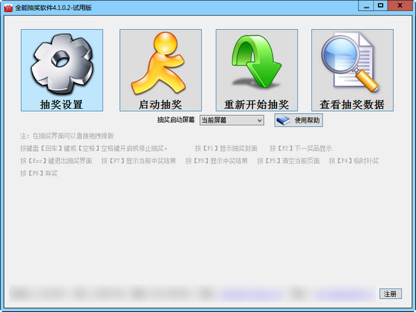 全能抽奖软件v5.0.3.8官方版