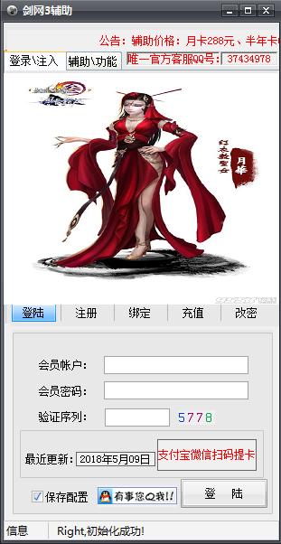 剑网3全能辅助脚本工具最新版