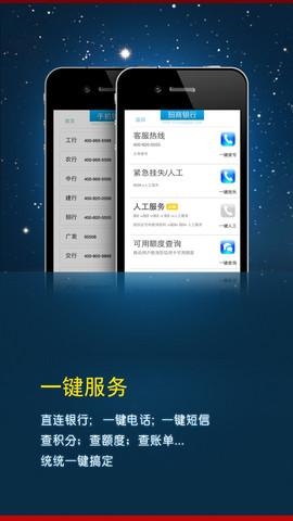 51信用卡管家ProV3.2 苹果版