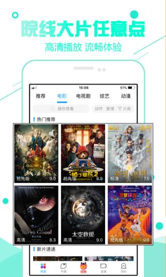 超级看影院V1.0 安卓TV版