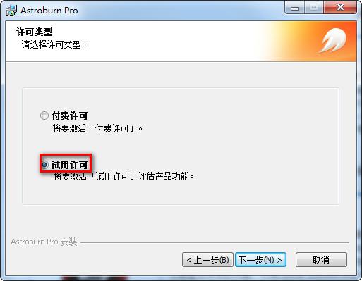 Astroburn ProV4.0.0.0233 中文免费版