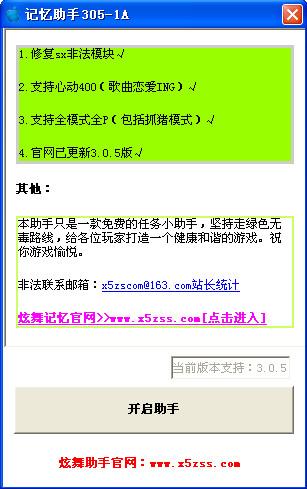 QQ炫舞记忆助手v17.11.18 官方版