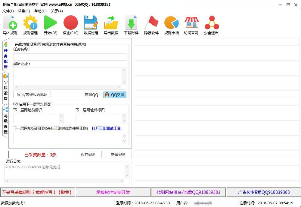 明威全能信息采集软件V3.2 免费版