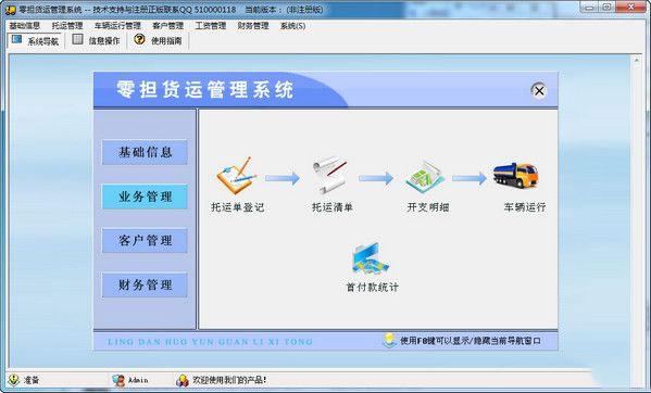 零担货运管理系统V2.0 官方版