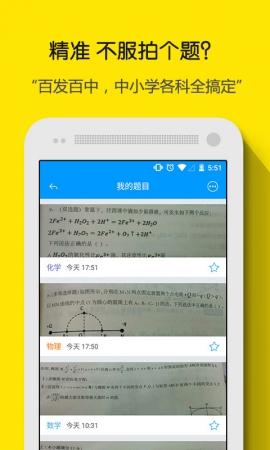 小猿搜题V6.1.0 安卓版