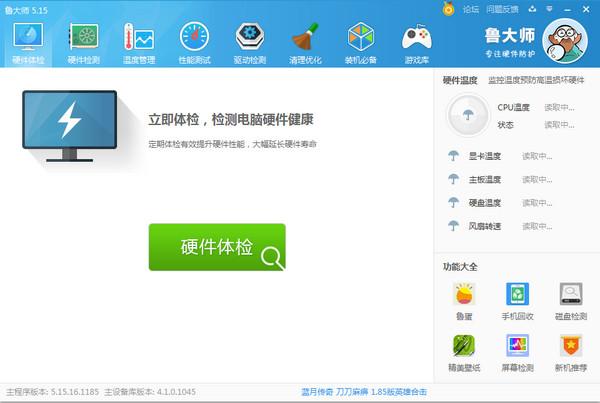 鲁大师拥有专业而易用的硬件检测,不仅超级准确,而且向你提供中文厂商信息,让你的电脑配置一目了然,拒绝奸商蒙蔽。