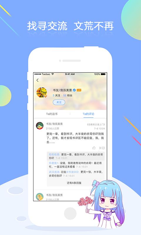 梦想书城小说阅读器v3.7.1 安卓版