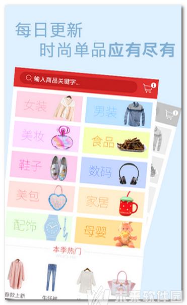 楚楚街v3.23 安卓版
