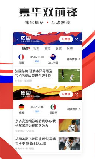 网易新闻v37.2 安卓版