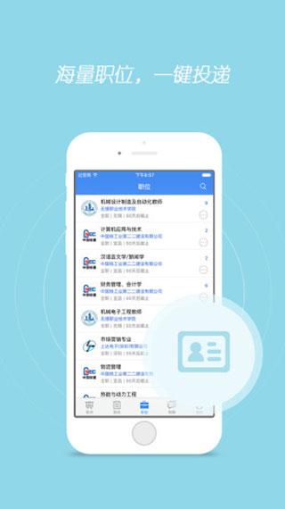 海投网V4.3.11 安卓版