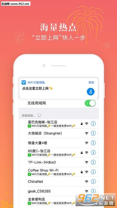 橘子街V4.0.5 安卓版