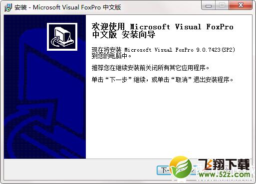 Visual FoxProV9.0 中文版