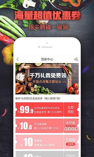 中粮我买网V3.9.6 安卓版