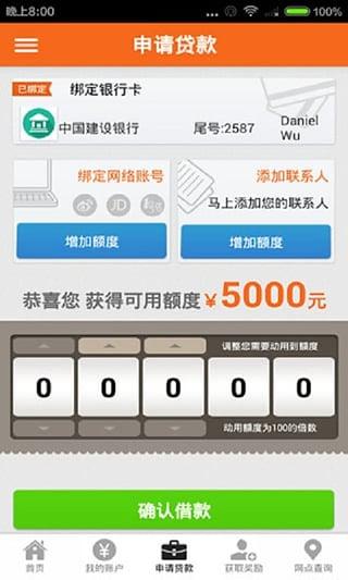 平安易贷V5.19.0 安卓版