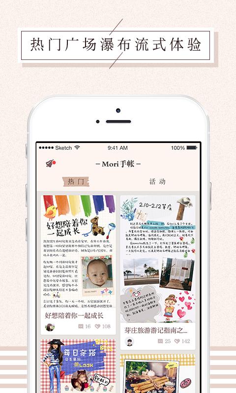 Mori手账v2.0.3 安卓版