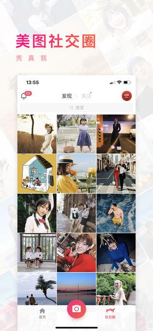 美图秀秀v7.0.5.0 手机版