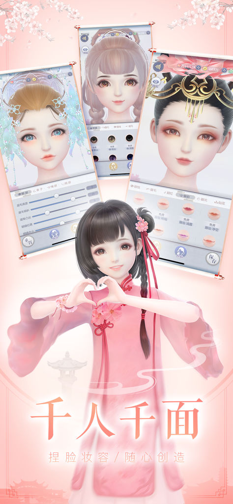 云裳羽衣V1.0 iPhone版