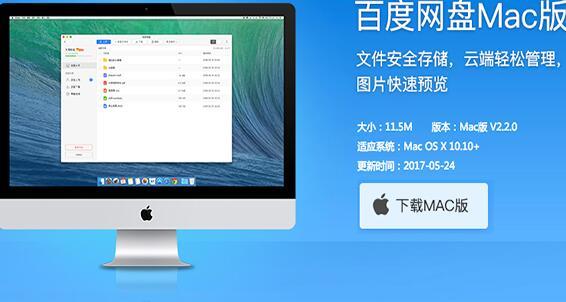 百度网盘V2.2.2 Mac版