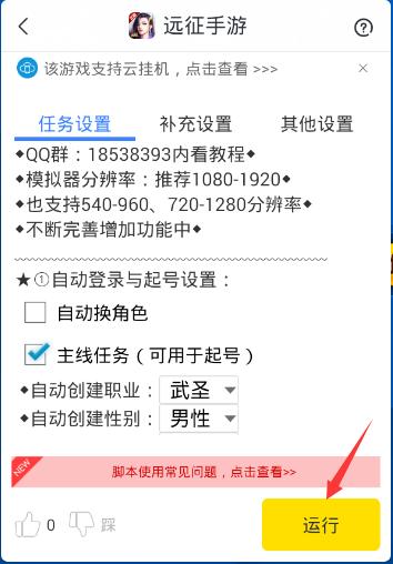 远征手游辅助挂机免root脚本V3.2.8 安卓版
