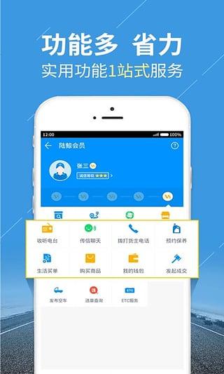 陆鲸司机v3.6.1 安卓版