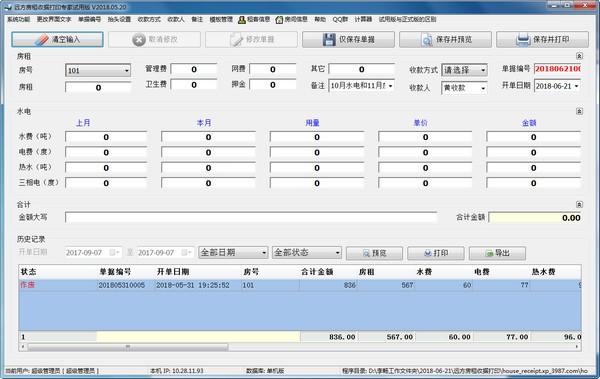 远方房租收据打印专家v2018.05.20 官方版