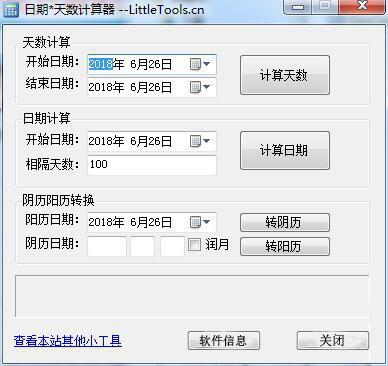 天数计算器V1.0 免费版