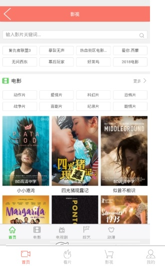 YB盒子直播V1.0.6 苹果版